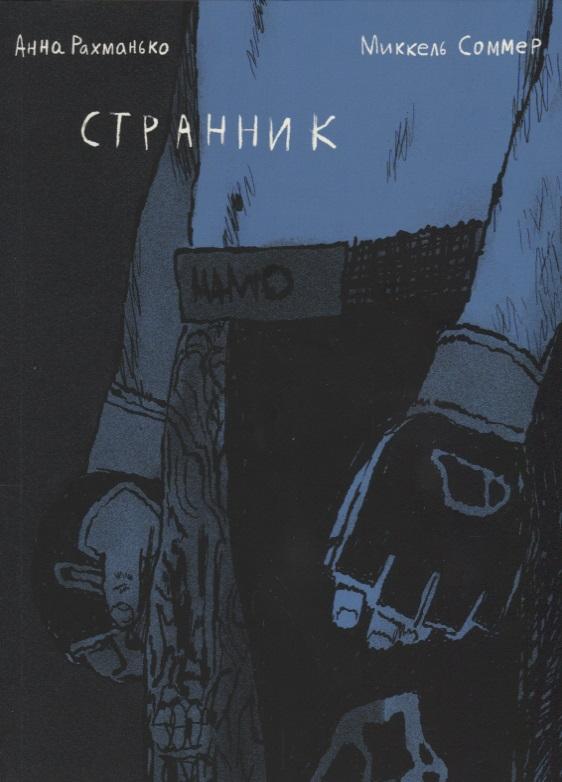 Странник, Рахманько А,, Соммер М.