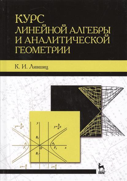 Лившиц К. Курс линейной алгебры и аналитической геометрии д в беклемишев курс аналитической геометрии и линейной алгебры