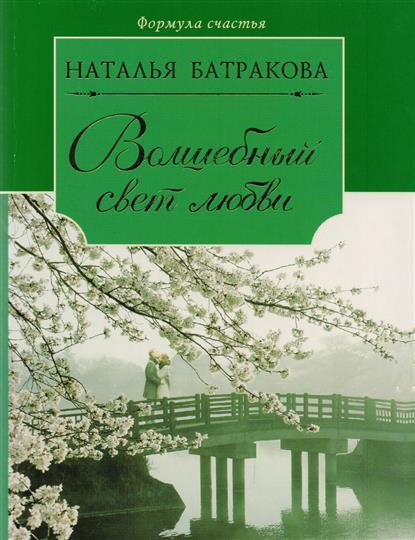 Батракова Н. Волшебный свет любви батракова н возвращение любви книга вторая роман дилогия