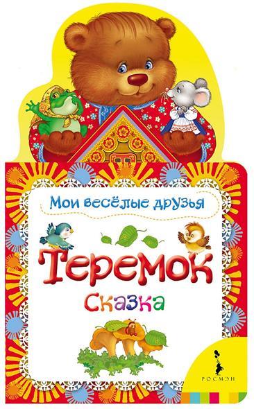 Шахова А. (отв. ред.) Теремок. Сказка