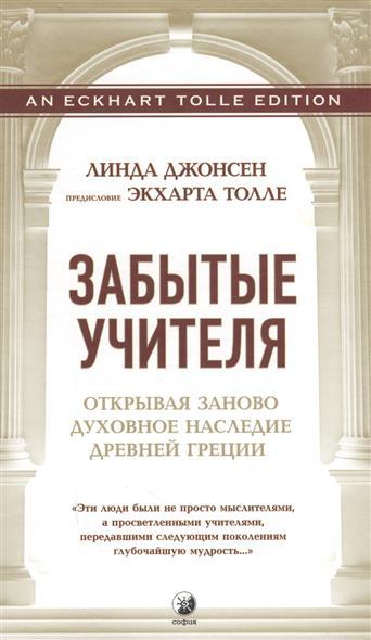 Джонсен Л. Забытые учителя. Открывая заново духовное наследие Древней Греции девос д заново открывая американские ценности