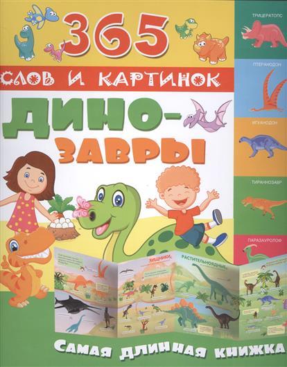 Динозавры. Самая длинная книжка
