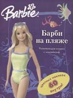 КН Барби на пляже