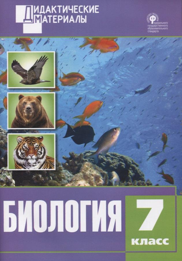Биология. Разноуровневые задания. 7 класс (ФГОС)