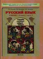 Русский язык. Учебник. 3 класс. Часть 1. В двух частях. (комплект из 2 книг)