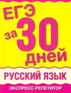 ЕГЭ за 30 дней Русский язык Экспр.-репет.