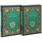 Александр I. В двух книгах (комплект из 2 книг)