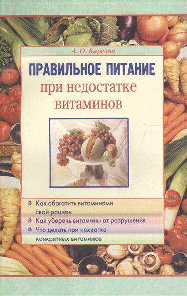 Правильное питание при недостатке витаминов