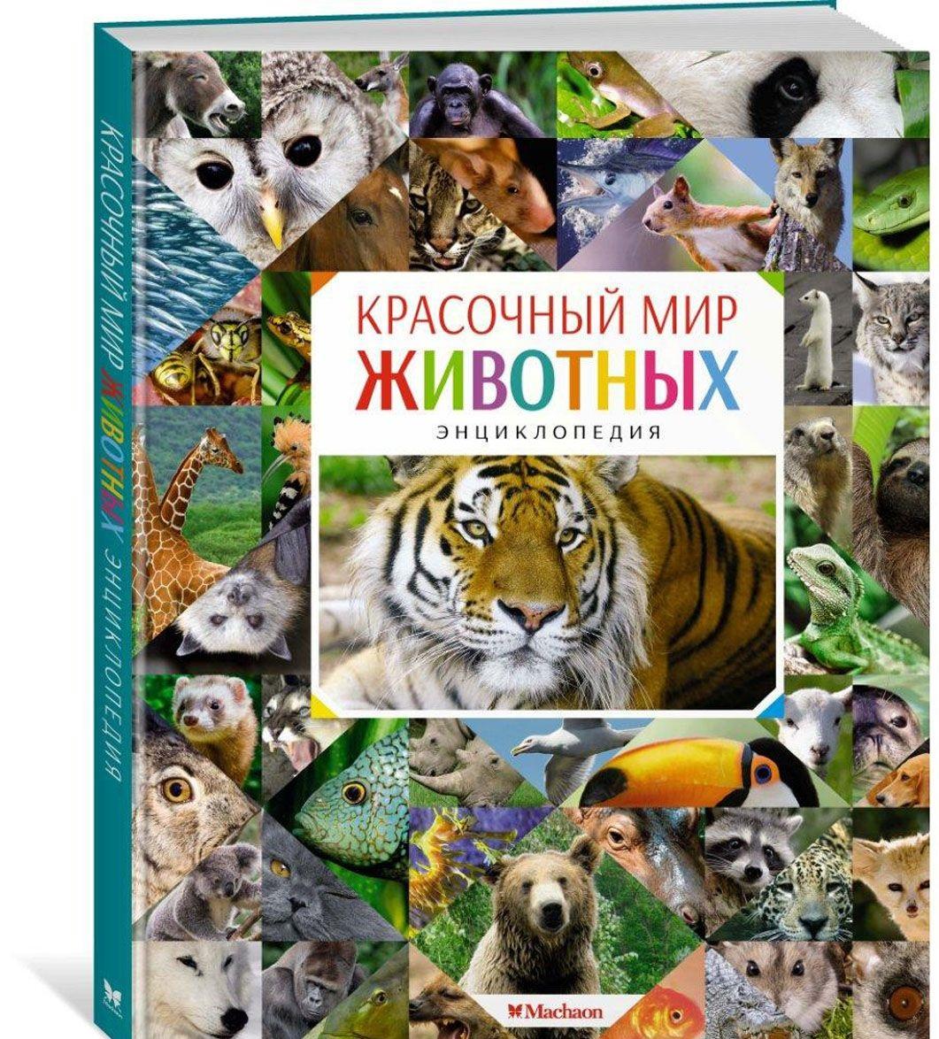 Балле К. Красочный мир животных. Энциклопедия