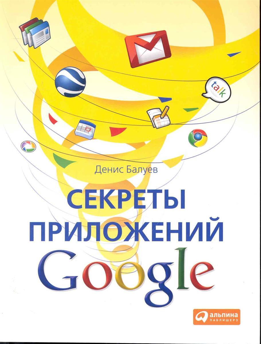 Балуев Д. Секреты приложений Google 360 degree rotating protective litchi pattern case w stand for google nexus 7 ii chocolate