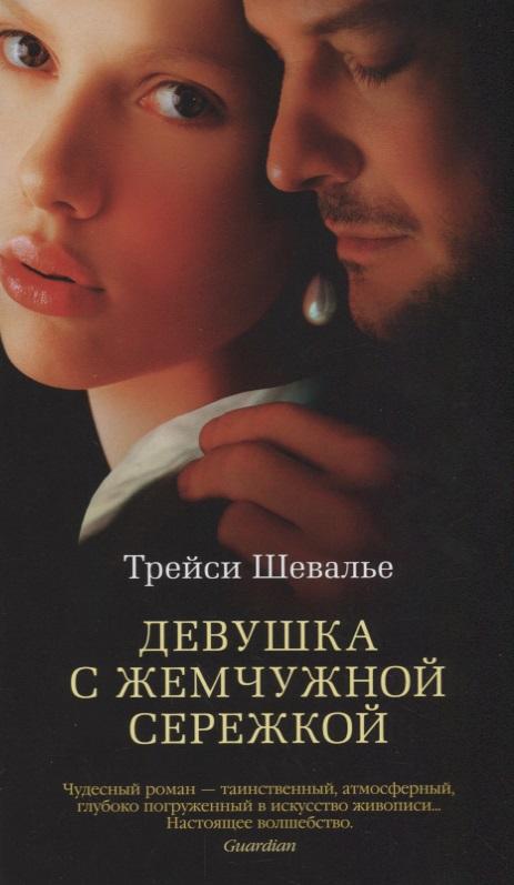 Шевалье Т. Девушка с жемчужной сережкой pr m28veзеркальце девушка с жемчужной сережкой ян вермеер museum parastone