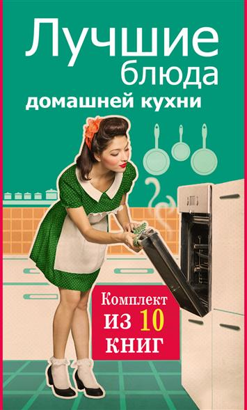 Лучшие блюда домашней кухни (комплект из 10 книг) все цены