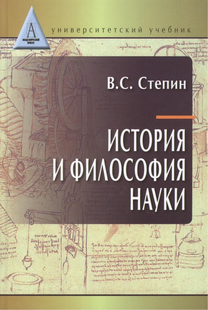 Степин В. История и философия науки философия науки