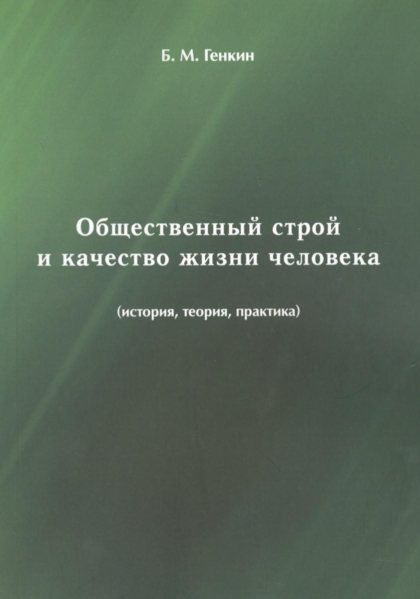 Генкин Б. Общественный строй и качество жизни человека (история, теория, практика)