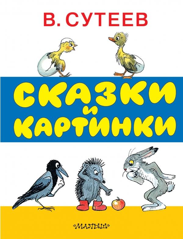 Сутеев В. Сказки и картинки сутеев владимир григорьевич сказки и картинки