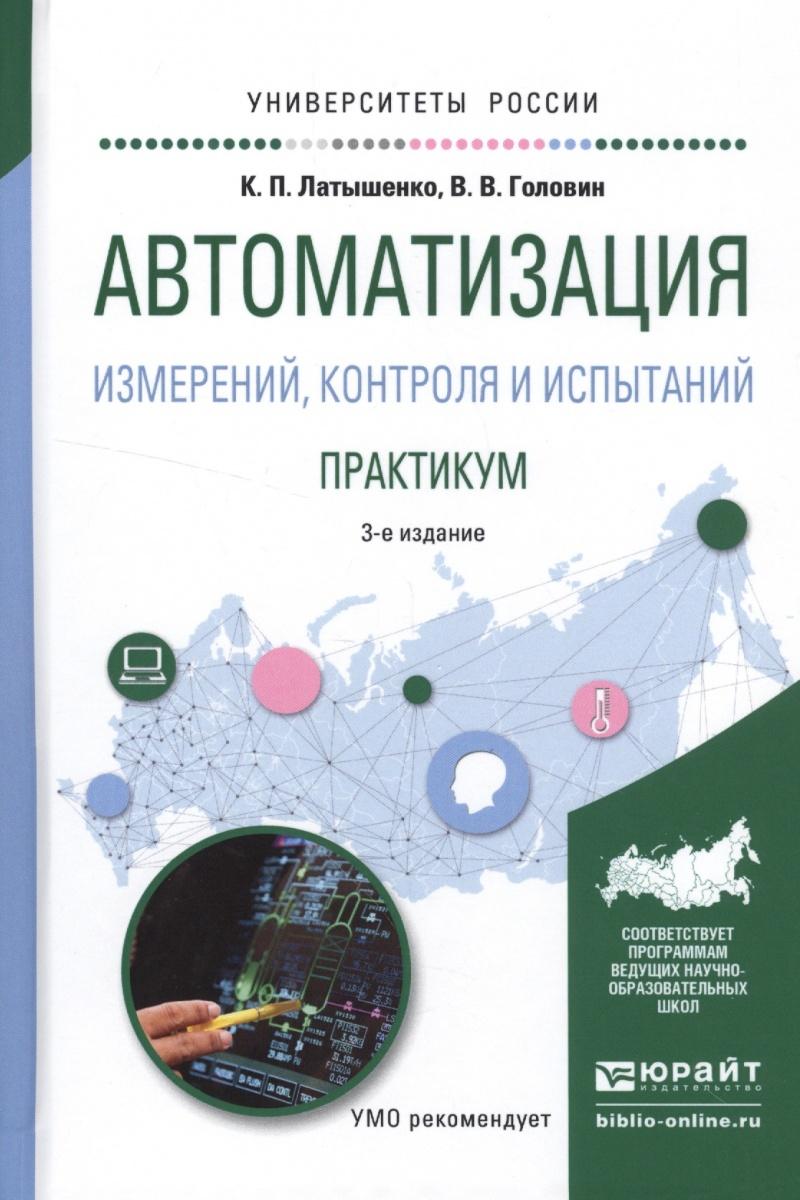 Книга Автоматизация измерений, контроля и испытаний. Практикум. Латышенко К., Головин В.