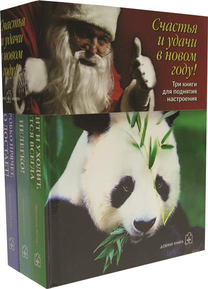Три книги для поднятие настроения (комплект из 3 книг)