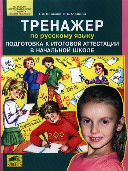Тренажер по рус. яз. Подготовка к итог. аттестации в нач. школе
