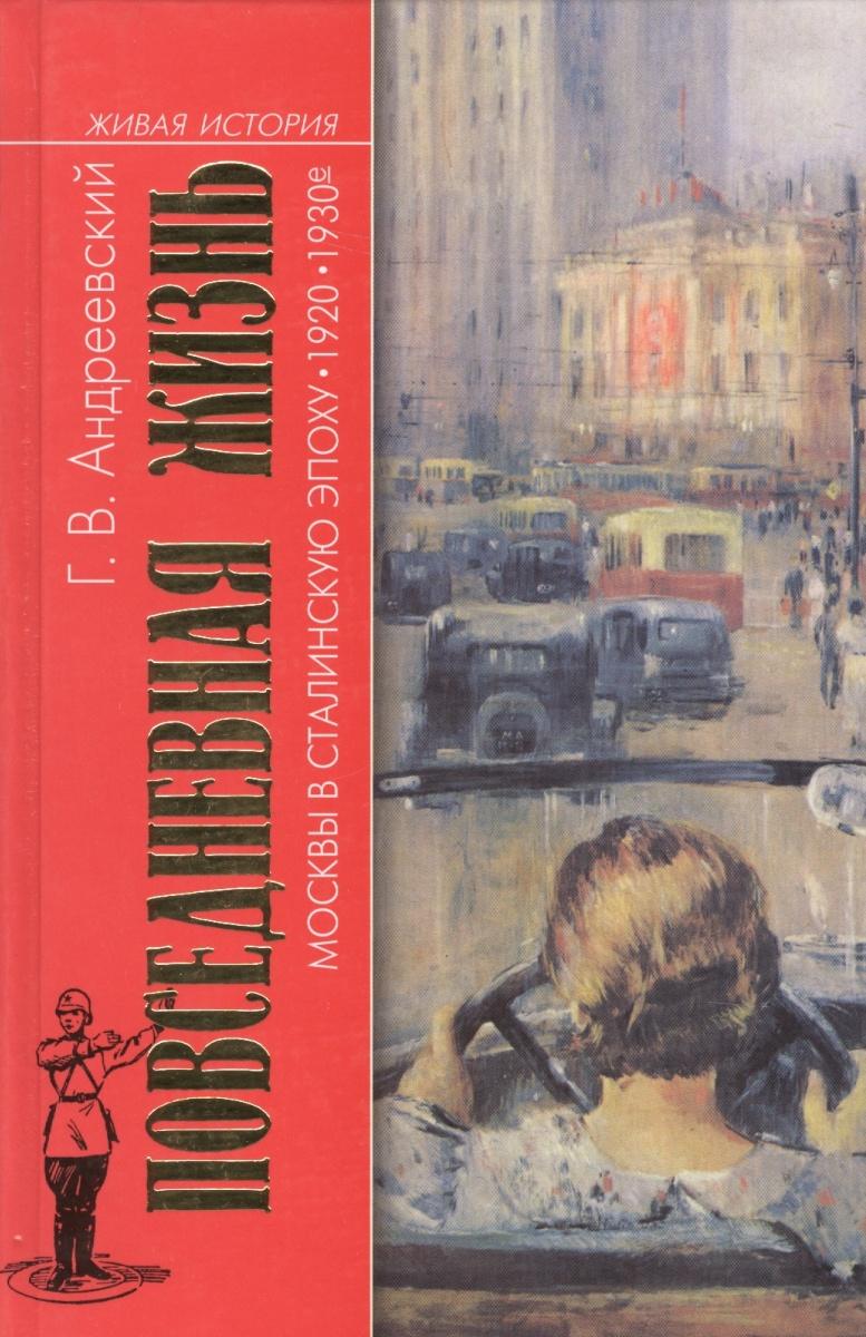 Андреевский Г. Повседневная жизнь Москвы в сталинскую эпоху