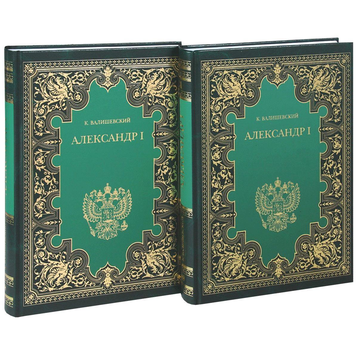 Валишевский К. Александр I. В двух книгах (комплект из 2 книг) постельное белье 2сп 70 70 diva afrodita