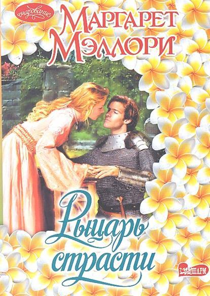 Мэллори М. Рыцарь страсти
