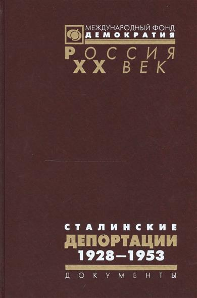 Сталинские депортации 1928-1953