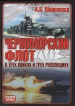 Широкорад А. Черноморский флот в трех войнах и трех революциях свитшот print bar черноморский флот вмф