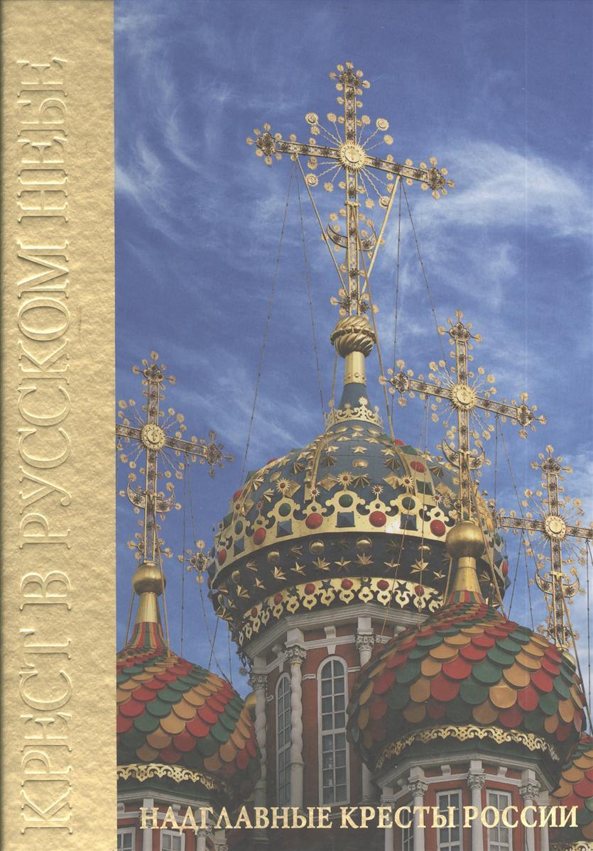 Малягин В., Шапошникова Н. (ред.) Крест в русском небе