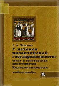 У истоков византийской государственности Сенат…