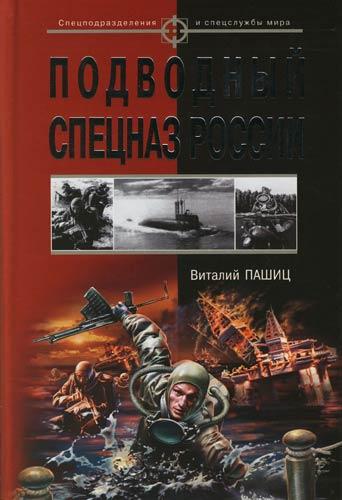 Подводный спецназ России