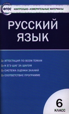 КИМ Русский язык 6 кл