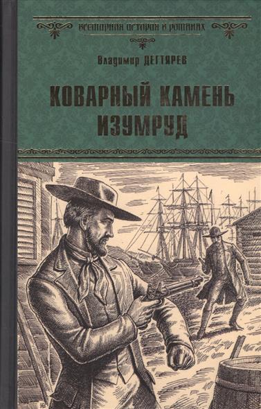 Дегтярев В. Коварный камень изумруд ISBN: 9785444450628