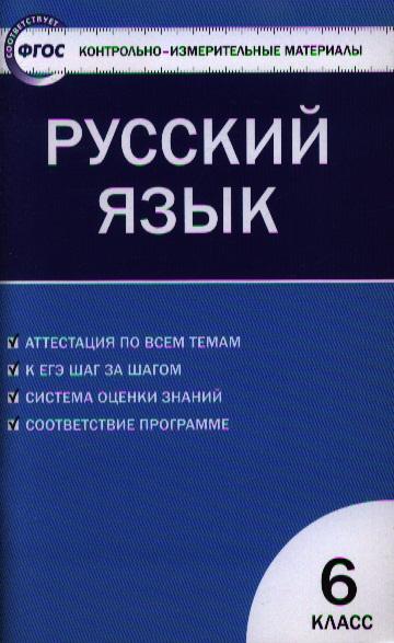 Егорова Н. (сост). КИМ Русский язык 6 кл