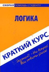 Кузнецова О. Краткий курс по логике