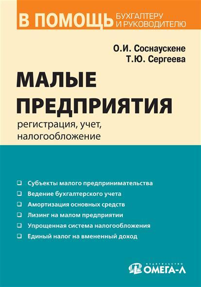 Малые предприятия Регистрация учет налогообложение