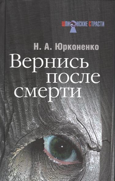 Юрконенко Н. Вернись после смерти