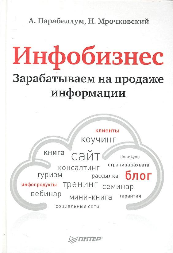 Парабеллум А., Мрочковский Н. Инфобизнес. Зарабатываем на продаже информации парабеллум а мрочковский н инфобизнес зарабатываем на продаже информации
