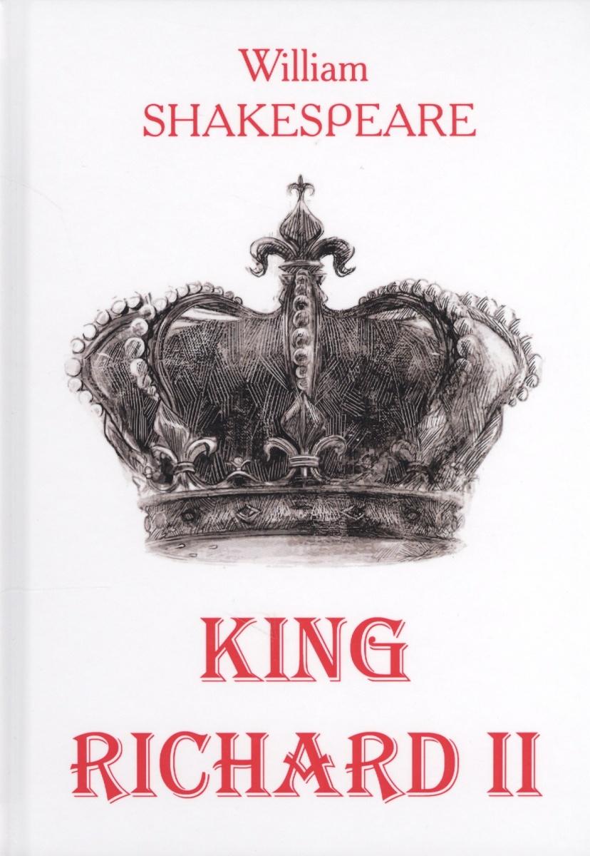 Shakespeare W. King Richard II. Книга на английском языке shakespeare w hamlet tragedy in english гамлет пьеса на английском языке