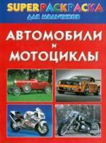 Фото Рахманов А. (худ). Р Автомобили и мотоциклы Superраскраска для мальчиков