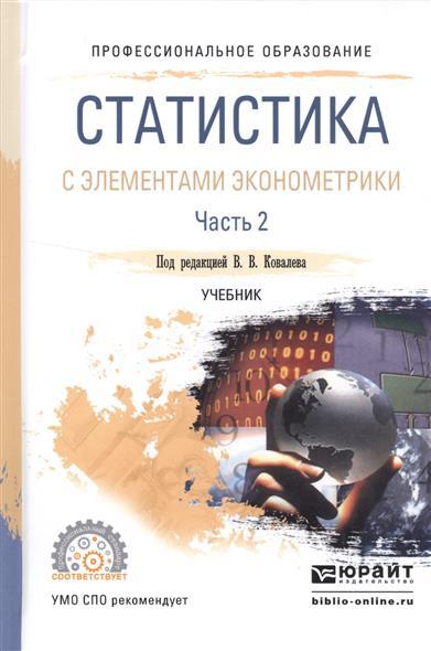 Статистика с элементами эконометрики. Часть 2. Учебник для СПО