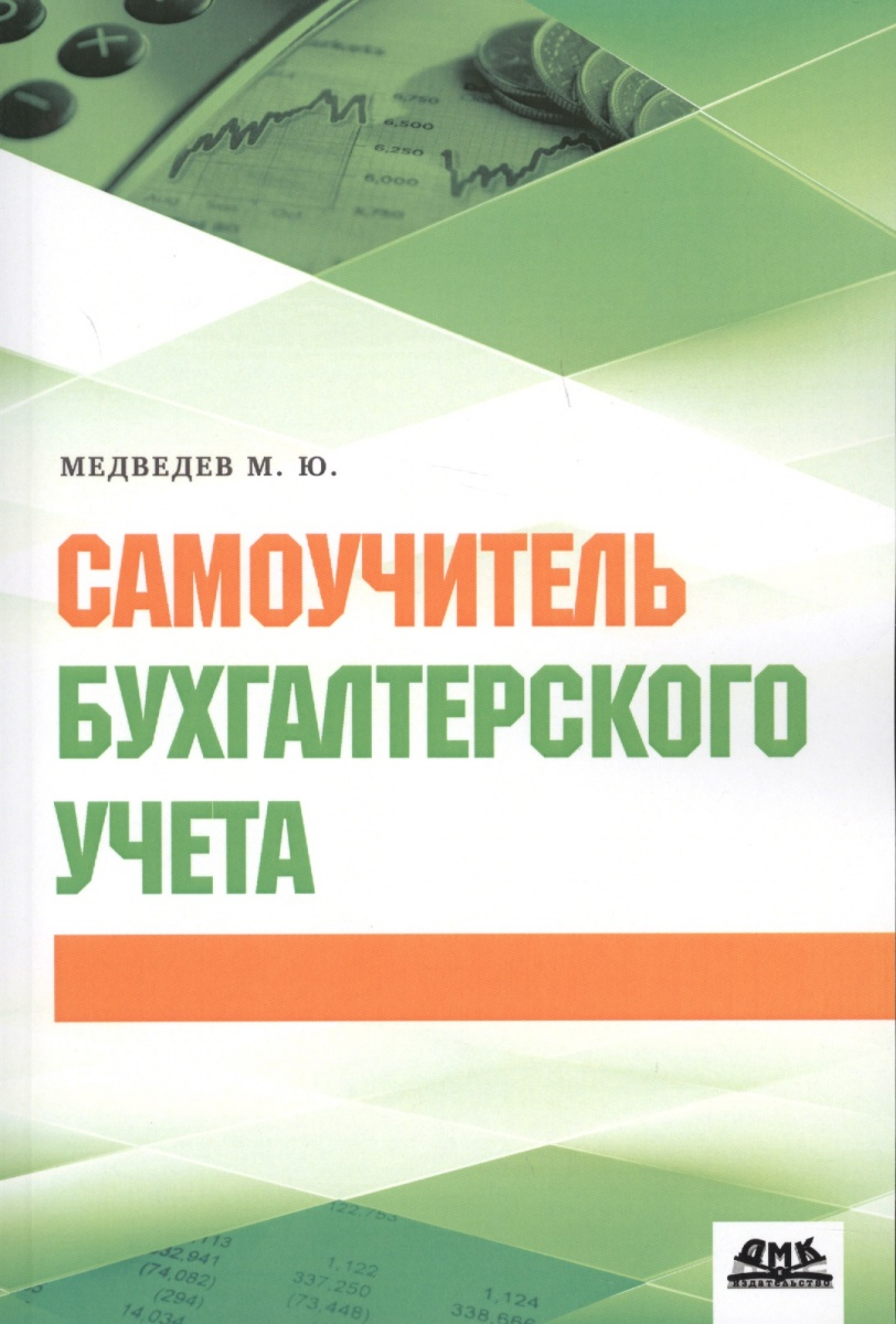 Медведев М. Самоучитель бухгалтерского учета медведев м теория учета и двойная запись isbn 9785977601528