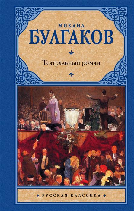 Булгаков М. Театральный роман