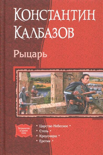 Калбазов К. Рыцарь: Царство Небесное. Степь. Кроусмарш. Еретик калбазов к бульдог экзамен на зрелость роман