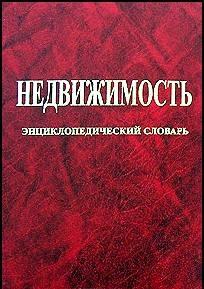 Недвижимость Энц. словарь