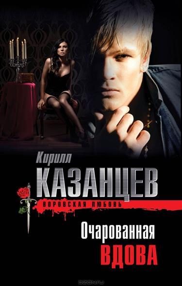 Казанцев К. Очарованная вдова казанцев к полицейская фортуна