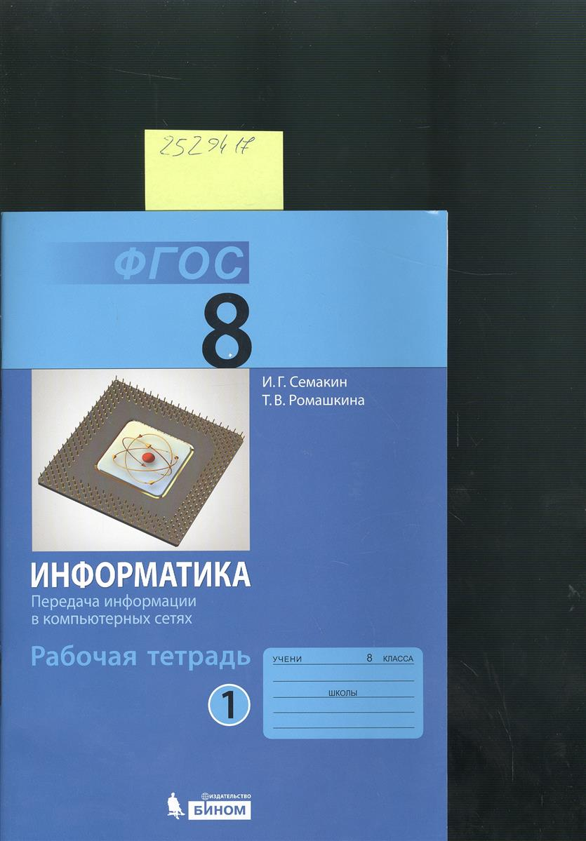 Семакин И., Ромашкина Т. Информатика. 8 класс. Рабочая тетрадь в 4 частях. Часть 1. Передача информации в компьютерных сетях информатика 4 класс