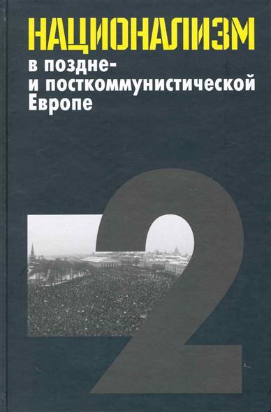 Национализм в поздне- и посткоммунистической Европе т.2/3тт