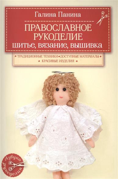 Православное рукоделие: шитье, вязание, вышивка