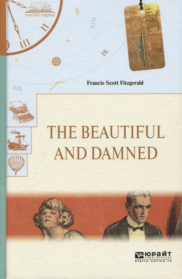 Fitzgerald F. The Beautiful and Damned fitzgerald f the great gatsby stage 5 сd
