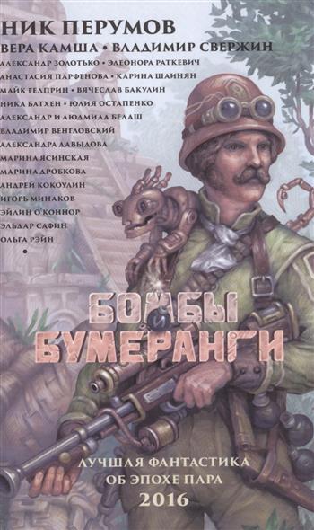 Бомбы и бумеранги: фантастические повести, рассказы